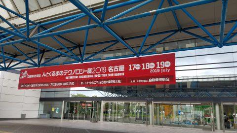 人とくるまのテクノロジー展2019 名古屋